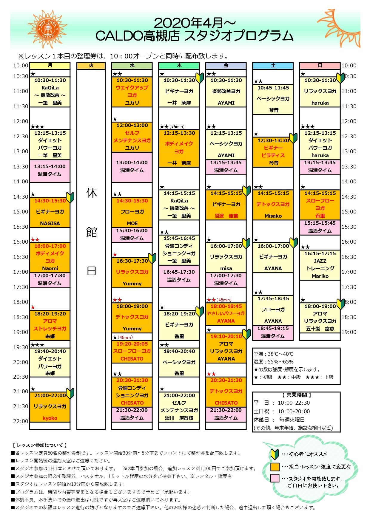 2020年4月~スタジオプログラム【高槻】(表)