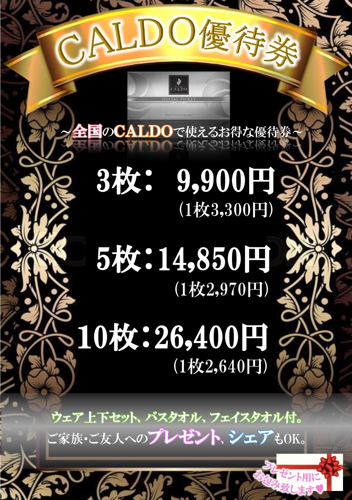 優待券POP_page-0001