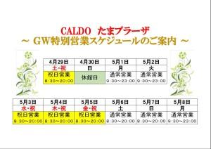 GW特別営業スケジュール