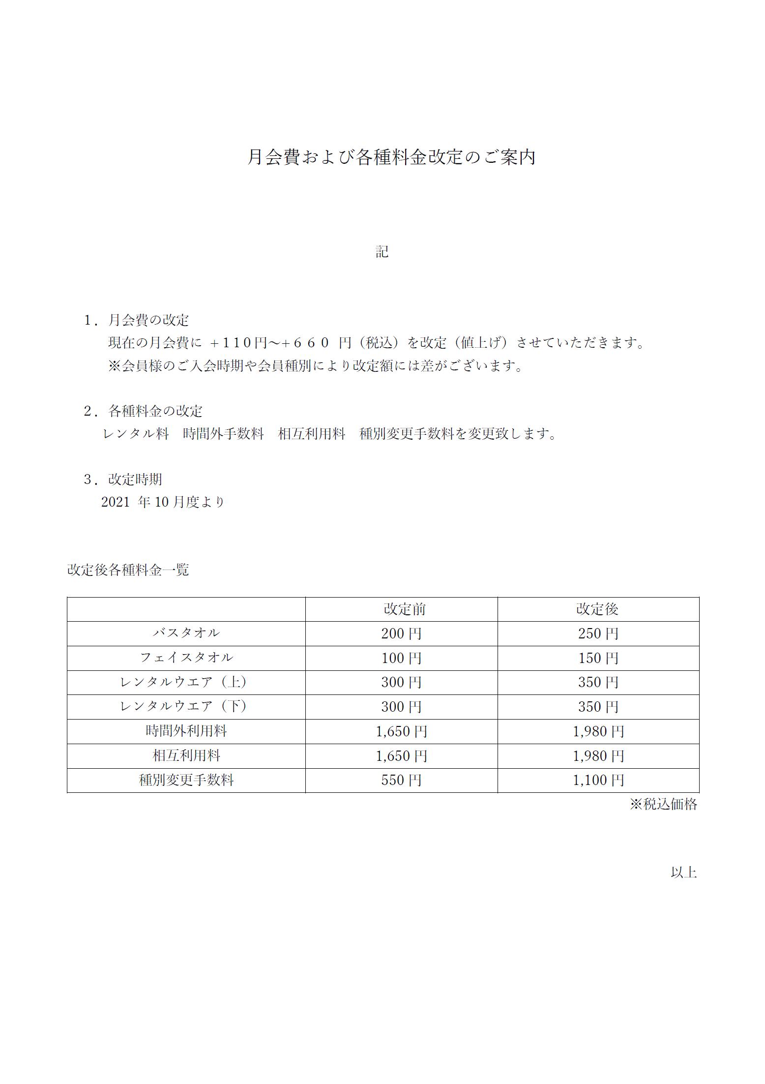 月会費および各種料金改定のご案内【2】