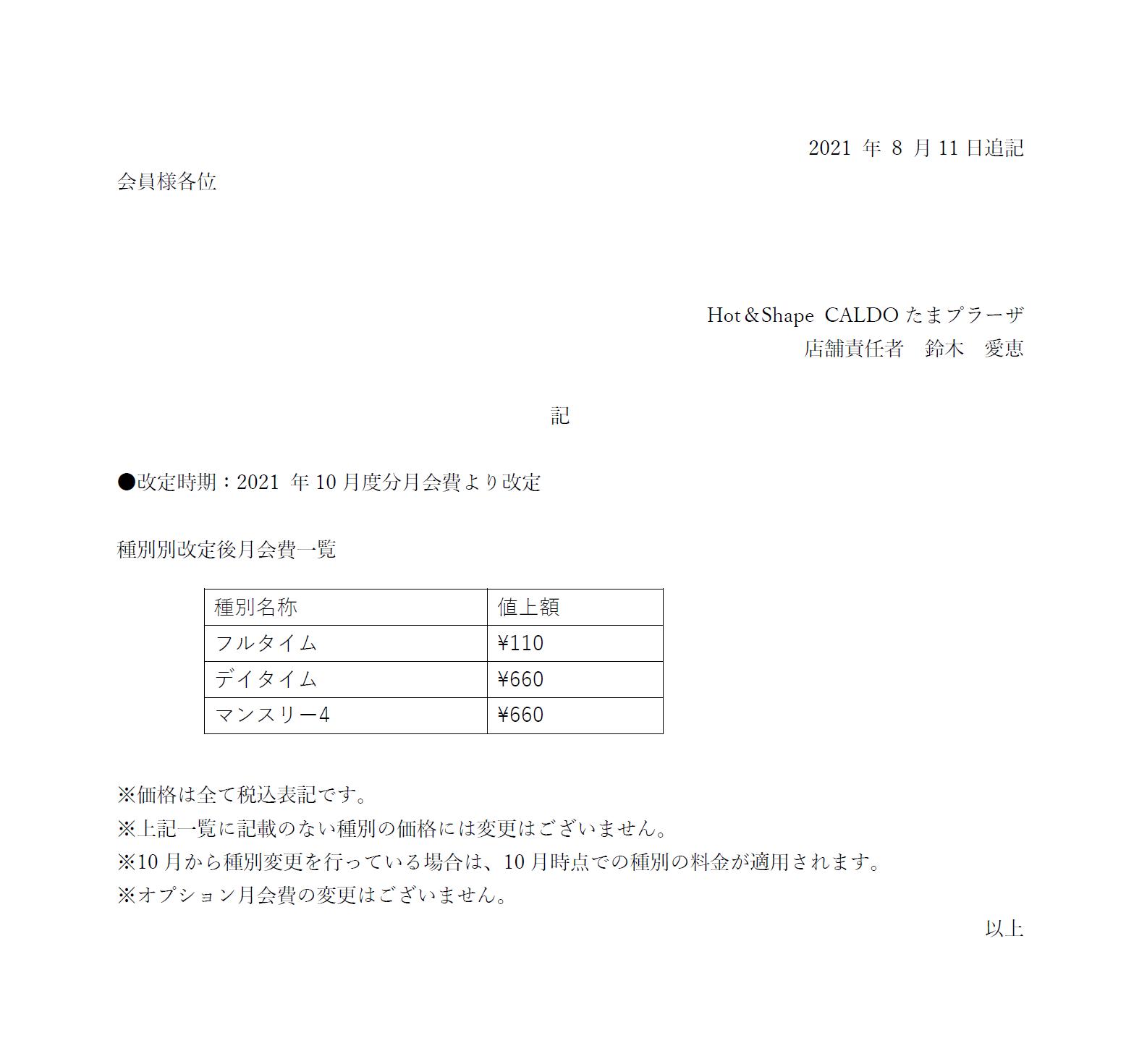 月会費および各種料金改定のご案内【8月11日追記】