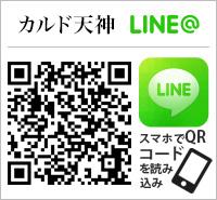 カルド天神LINE@