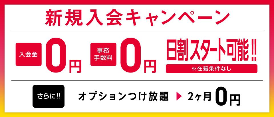 新規入会キャンペーン
