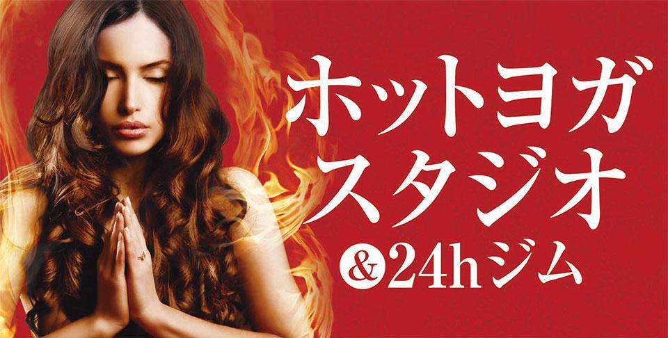 ホットヨガスタジオ&24Hジム